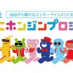 株式会社劇団ニホンジンプロジェクト